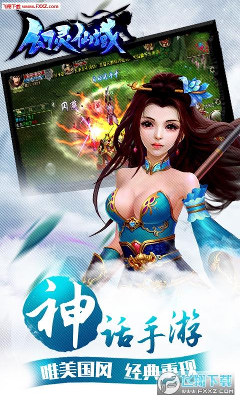 幻灵仙域手游v1.0截图4