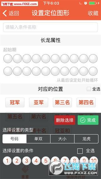 长龙提醒安卓版V2.0.0官方版截图1