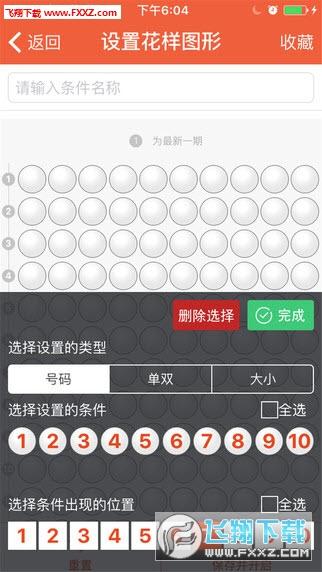 长龙提醒安卓版V2.0.0官方版截图2