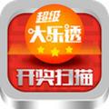 大乐透开奖扫描安卓版 V1.0.0官方版