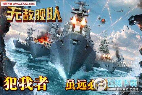 无敌舰队OL官网v1.0截图2