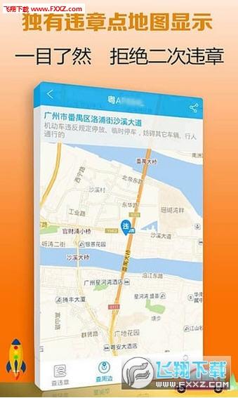车行易查违章appv5.1.7绿色版截图3