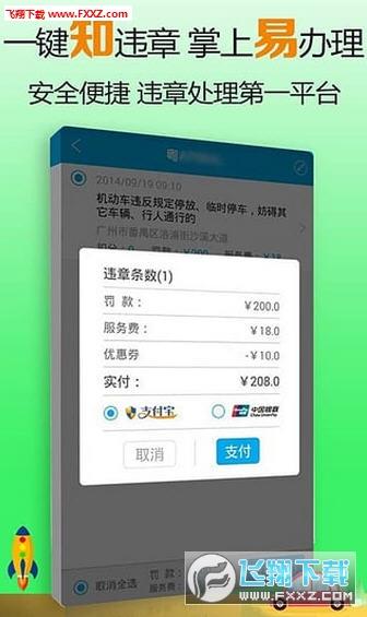 车行易查违章appv5.1.7绿色版截图2
