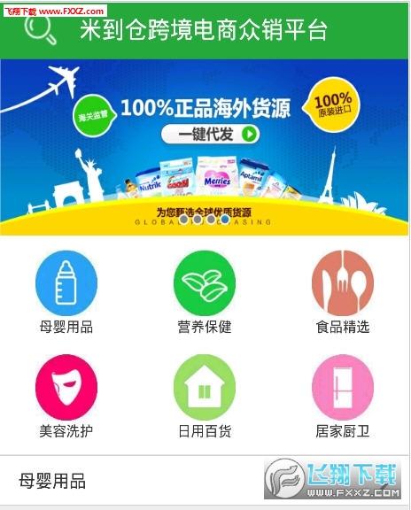 (跨境分销)米到仓app下载v1.0截图0