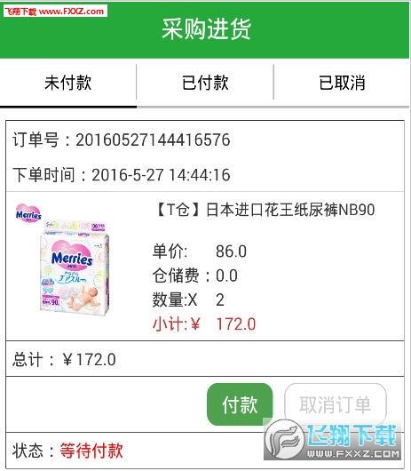 (跨境分销)米到仓app下载v1.0截图1