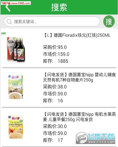 (跨境分销)米到仓app下载v1.0截图2
