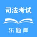 司法考试真题安卓版V1.0.0官方版
