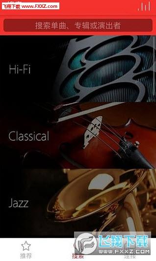 HiFi音乐助手安卓版V2.2.4官方版截图1