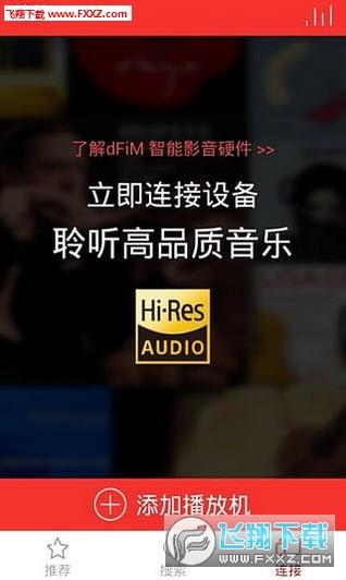 HiFi音乐助手安卓版V2.2.4官方版截图2