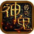 神鬼传奇(同名端游)官网手游v1.0