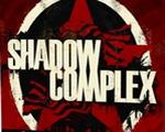 shadow complex暗影帝国下载