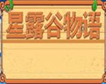 星露谷物语阿比盖尔人马娘MOD
