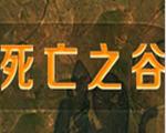 死亡之谷 简体中文汉化Flash版下载