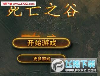 死亡之谷 简体中文汉化Flash版截图0