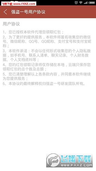 赛强盗神器安卓版V2.0免费破解版截图3