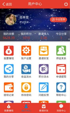 亿财神安卓版V1.0.1免费版截图0