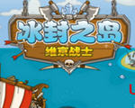 冰封之岛中文版