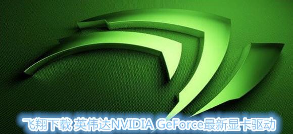 英伟达NVIDIA GeForce最新显卡驱动