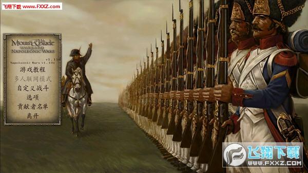 骑马与砍杀:拿破仑战争中文版截图1