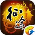 征途手机版手游v1.0.19
