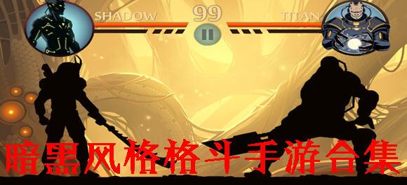 好玩的暗黑风格格斗手游_安卓暗黑格斗游戏下载推荐