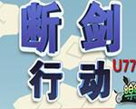 断剑行动中文版