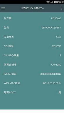 MTK大师(附修改串号教程)V1.2.8破解版截图0