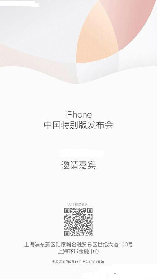 2016苹果WWDC邀请函生成器v1.0免费版截图0