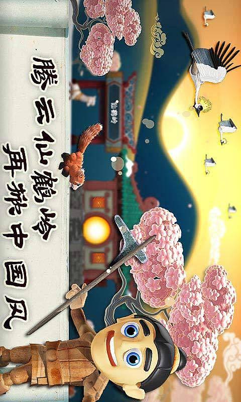 滑雪大冒险中国版v2.3.1截图0