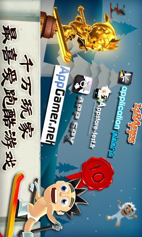 滑雪大冒险中国版v2.3.1截图3