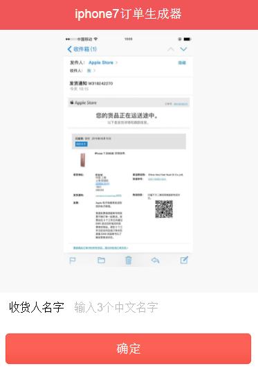 iphone7玫瑰金订单生成器截图0