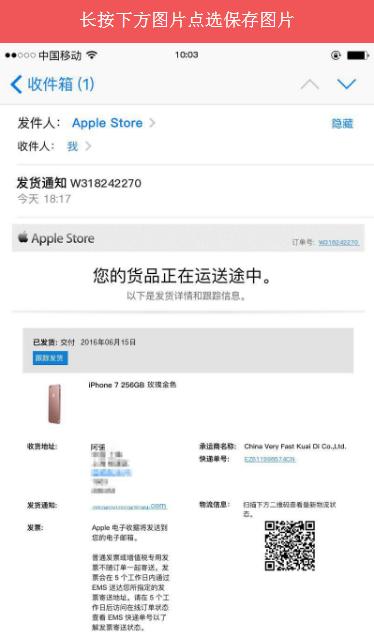 iphone7玫瑰金订单生成器截图1
