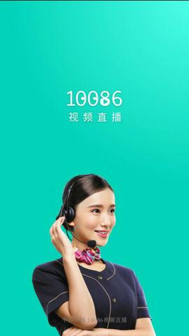 10086视频直播苹果版v1.0.0官方免费版截图2
