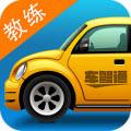 车驾通教练版V2.1.0官方安卓版