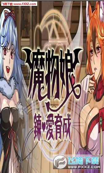 魔物娘MonsterGirl破解版v1.0.2截图0