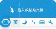 轻敲翻译输入法v4.0.0.335 官方版