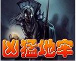 凶猛地牢简体中文汉化Flash版
