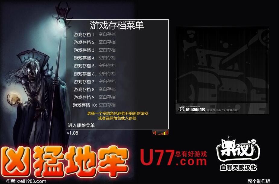 凶猛地牢简体中文汉化Flash版截图6