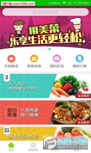 美菜商城安卓版V1.6.1官方版截图0