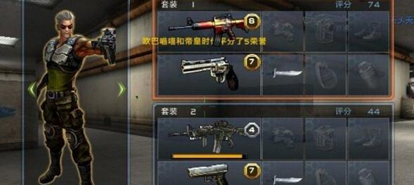 全民枪战美化版v2.6截图2