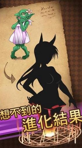 MonsterGirl中文版v1.0.2截图0