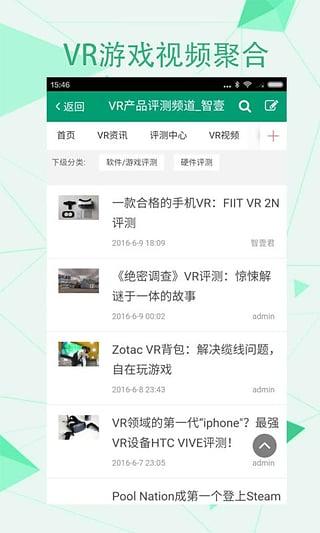 VR游戏视频聚合(免vip无限制)v1.7.7安卓版截图3