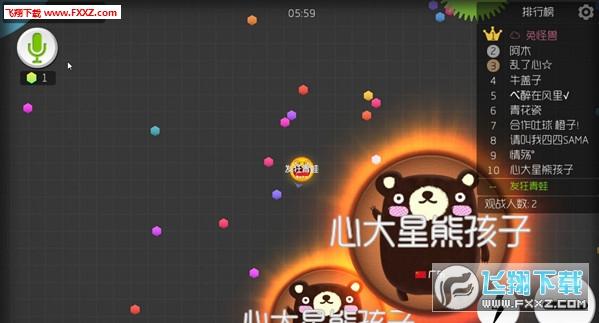 球球大作战安卓版4.0.2截图0