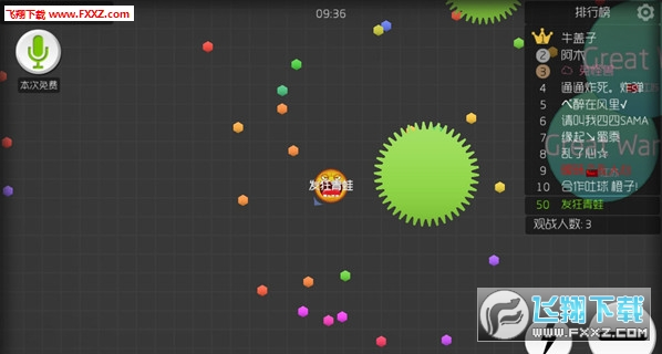 球球大作战安卓版4.0.2截图2