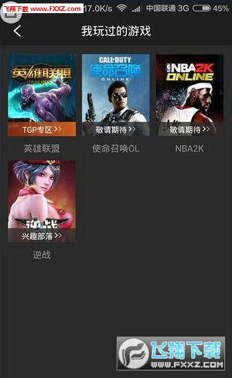 腾讯游戏平台appv1.3.0安卓版截图3