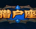猎人的生存日记简体中文Flash版