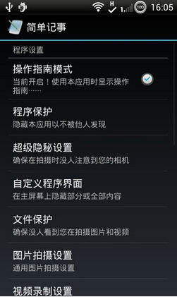隐秘偷拍相机appv2.7.91截图0