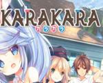KARAKARA中文版