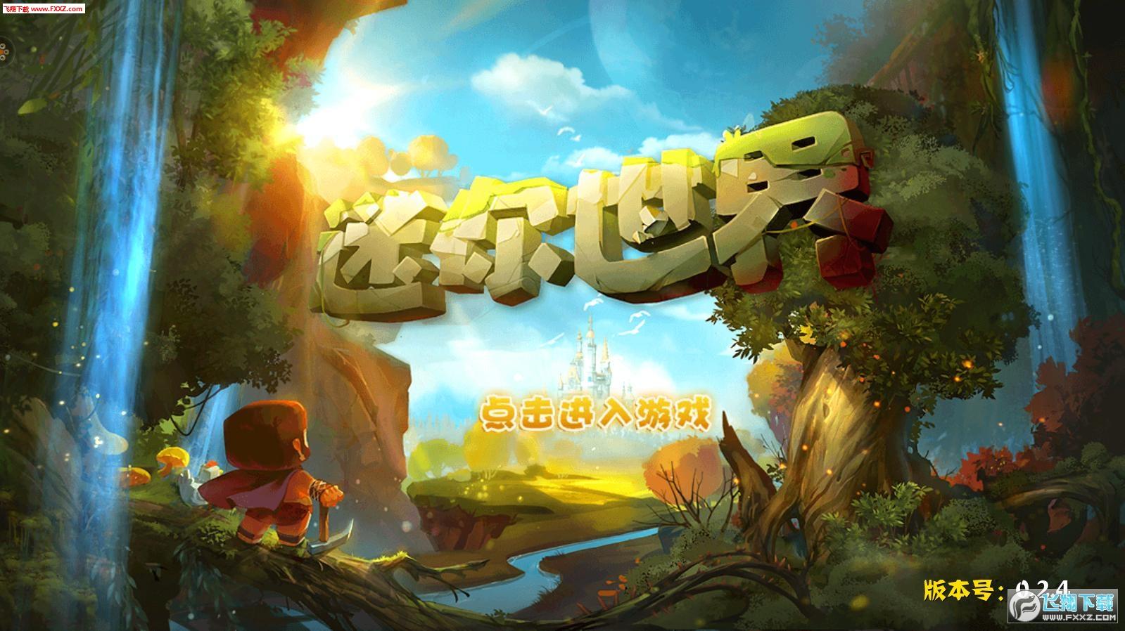 迷你世界最新中文版0.46.1截图0