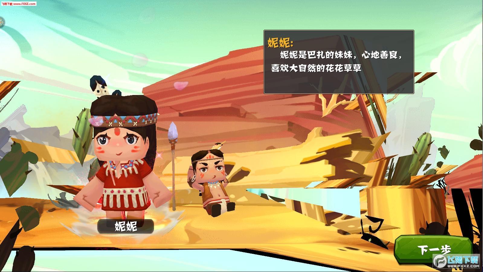迷你世界最新中文版0.46.1截图1